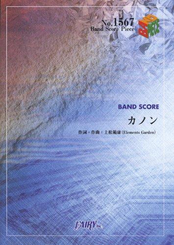 バンドスコアピースBP1567 カノン / 宮野真守 (BAND SCORE PIECE) フェアリー