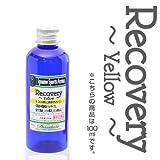 イナーメ・スポーツアロマ Recovery Yellow(リカバリー イエロー) 最高級ホホバオイル100%使用の アロマ マッサージオイル