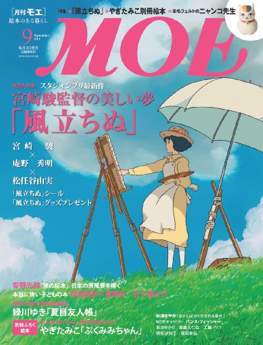 MOE (モエ) 2013年 09月号 [雑誌]の詳細を見る