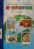新・世界切手地図