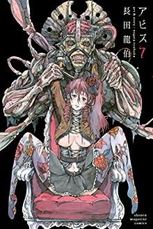アビス 第01-07巻 [Abys vol 01-07]