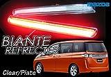 ビアンテ LED リフレクター 30SMD クリア スモール/ブレーキ連動