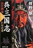 呉・三国志 長江燃ゆ〈6〉巨星の巻 (集英社文庫)
