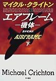 エアフレーム―機体〈下〉 (Hayakawa Novels)