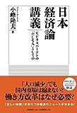 日本経済論講義 -