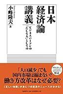 小峰 隆夫 (著)新品: ¥ 1,620ポイント:48pt (3%)16点の新品/中古品を見る:¥ 1,620より