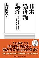 小峰 隆夫 (著)新品: ¥ 1,620ポイント:15pt (1%)8点の新品/中古品を見る:¥ 1,620より