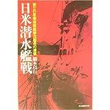 日米潜水艦戦―第三の原爆搭載艦撃沈艦長の遺稿 (光人社NF文庫)