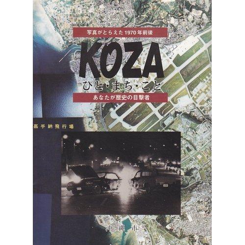 Koza―写真がとらえた1970年前後 (KOZAの本 1)
