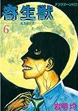 寄生獣(6)(アフタヌーンコミックス)