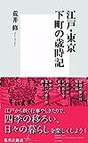 江戸・東京 下町の歳時記 (集英社新書)