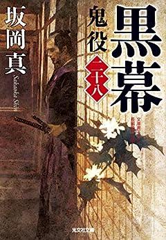 黒幕 鬼役(二十八) (光文社文庫 さ 26-38 光文社時代小説文庫)