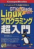 GTK+とGladeで作るLinuxプログラミング超入門―かっこいいアプリを自分で作ろう! (CompuBooks)