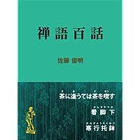禅語百話 教養 (現代教養文庫ライブラリー)