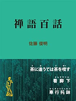 [佐籐俊明]の禅語百話 教養 (現代教養文庫ライブラリー)