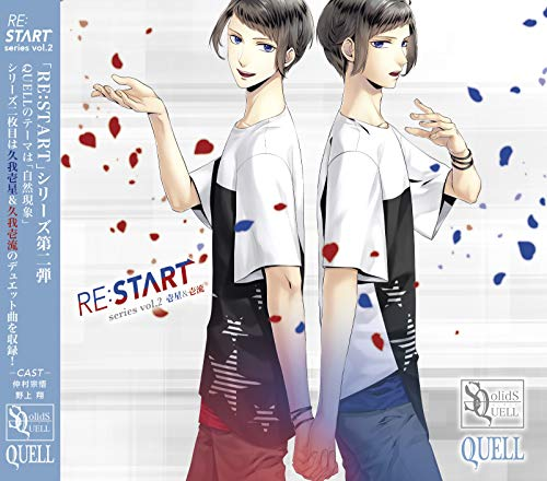 SQ QUELL 「RE:START」 シリーズ?