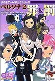 ペルソナ2罪&罰4コマギャグバトルスペシャル (火の玉ゲームコミックシリーズ)