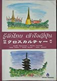 日本 クロスカルチャー タイ