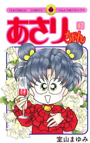 あさりちゃん(47) (てんとう虫コミックス)