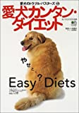 愛犬カンタン・ダイエット (エイムック―愛犬のトラブル・バスターズ (573))