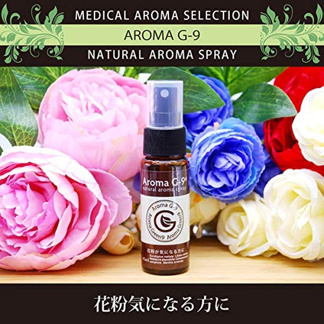 強調かんがいデコードするアロマスプレー Aroma G-9# 花粉症アロマスプレー 45ml