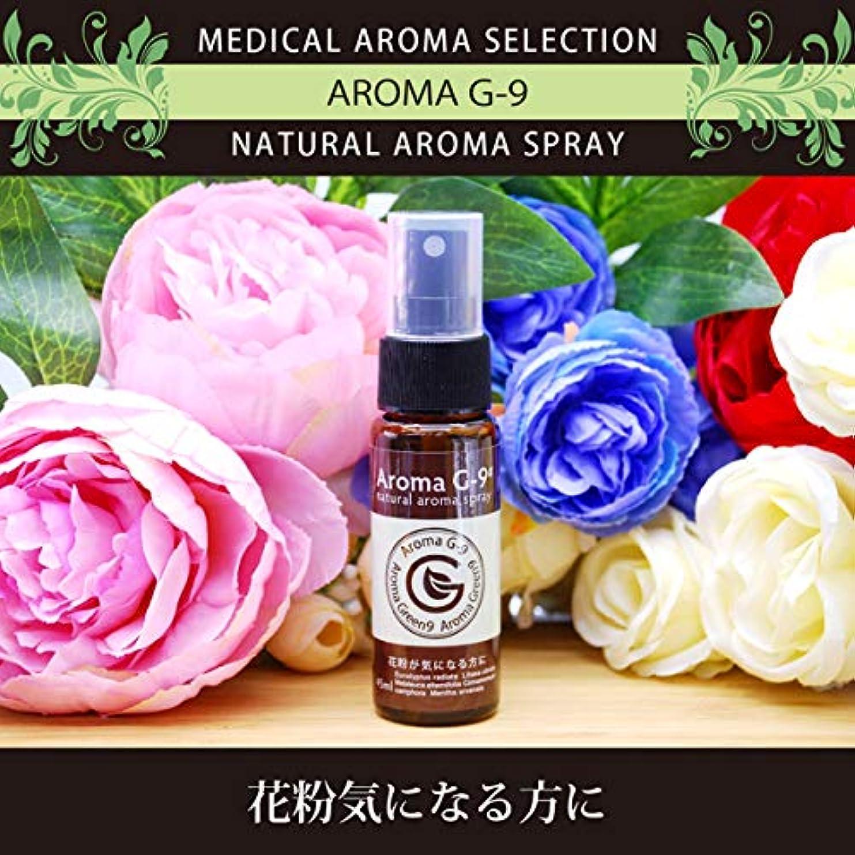 コンプライアンス聖歌実装するアロマスプレー Aroma G-9# 花粉症アロマスプレー 45ml
