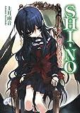 SHI-NO -シノ- 過去からの招待状<SHI-NO -シノ-> (富士見ファンタジア文庫)