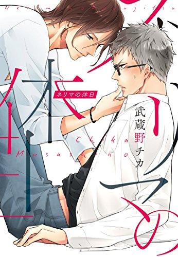 ネリマの休日【限定ペーパー付】 (F-BOOK comics)