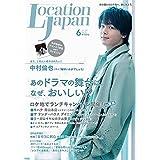 ロケーションジャパン2021年6月号(表紙:中村倫也)