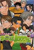 テニス1000%―同人誌アンソロジー集 (2回戦) (MARoコミックス)