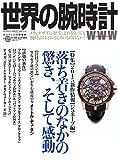 世界の腕時計№123 (ワールドムック)