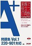 A+ 問題集 Vol.1 220‐901対応 (実務で役立つIT資格CompTIAシリーズ)