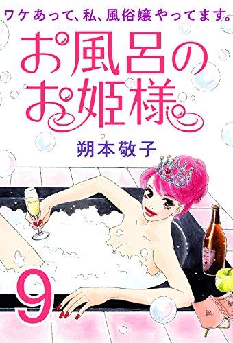お風呂のお姫様 ― ワケあって、私、風俗嬢やってます。 9の詳細を見る