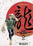 龍-RON-(ロン)(6) (ビッグコミックス)