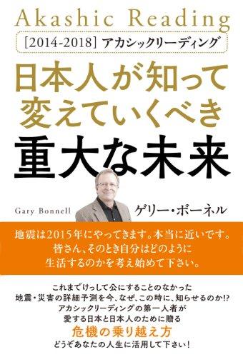 [2014~2018]アカシックリーディング 日本人が知って変えていくべき重大な未来の詳細を見る