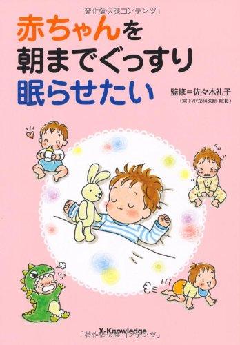 赤ちゃんを朝までぐっすり眠らせたいの詳細を見る