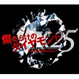 傷だらけのダイヤモンド(初回限定盤)(DVD付)