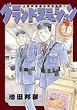 グランドステーション?上野駅鉄道公安室日常?(1) (モーニングコミックス)