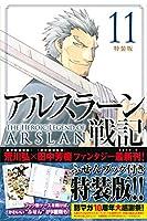 アルスラーン戦記(11)特装版 (講談社キャラクターズA)