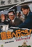 国会へ行こう! [DVD]