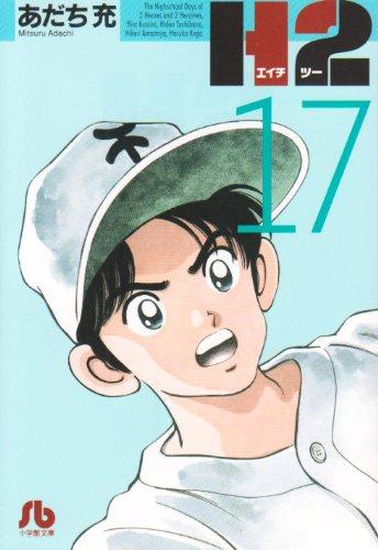 H2〔文庫版〕  17 (小学館文庫 あI 77)