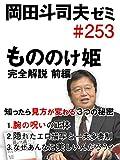 岡田斗司夫ゼミ#253「もののけ姫 完全解説・前編 知ったら見方が変わる3つの秘密。1.腕の呪いの正体、2.隠れたエロ描写と一夫多妻制、3.なぜあんなに美しいんだろう?」