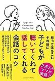 子どもが聴いてくれて話してくれる会話のコツ (Sanctuary books) 画像
