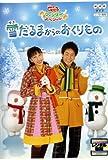 NHKおかあさんといっしょ ウィンタースペシャル::雪だるまからのおくりもの [DVD]