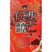 悲亡伝 伝説 (講談社ノベルス)