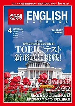 [CNN English Express編]の[音声DL付き]CNN ENGLISH EXPRESS 2016年4月号
