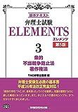 弁理士試験 エレメンツ (3) 条約/不正競争防止法/著作権法 第5版
