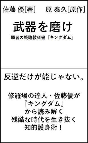 [画像:武器を磨け 弱者の戦略教科書『キングダム』 (SB新書)]