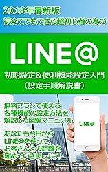 LINE@集客その前に要チェック! 誰でも簡単、超初心者の LINE@初期設定&便利機能設定&使い方入門 (設定手順解説書)