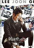 イ・ジュンギin 朝鮮ガンマンvol.2 [DVD]